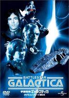 宇宙空母ギャラクティカ DVDコンプリートBOX