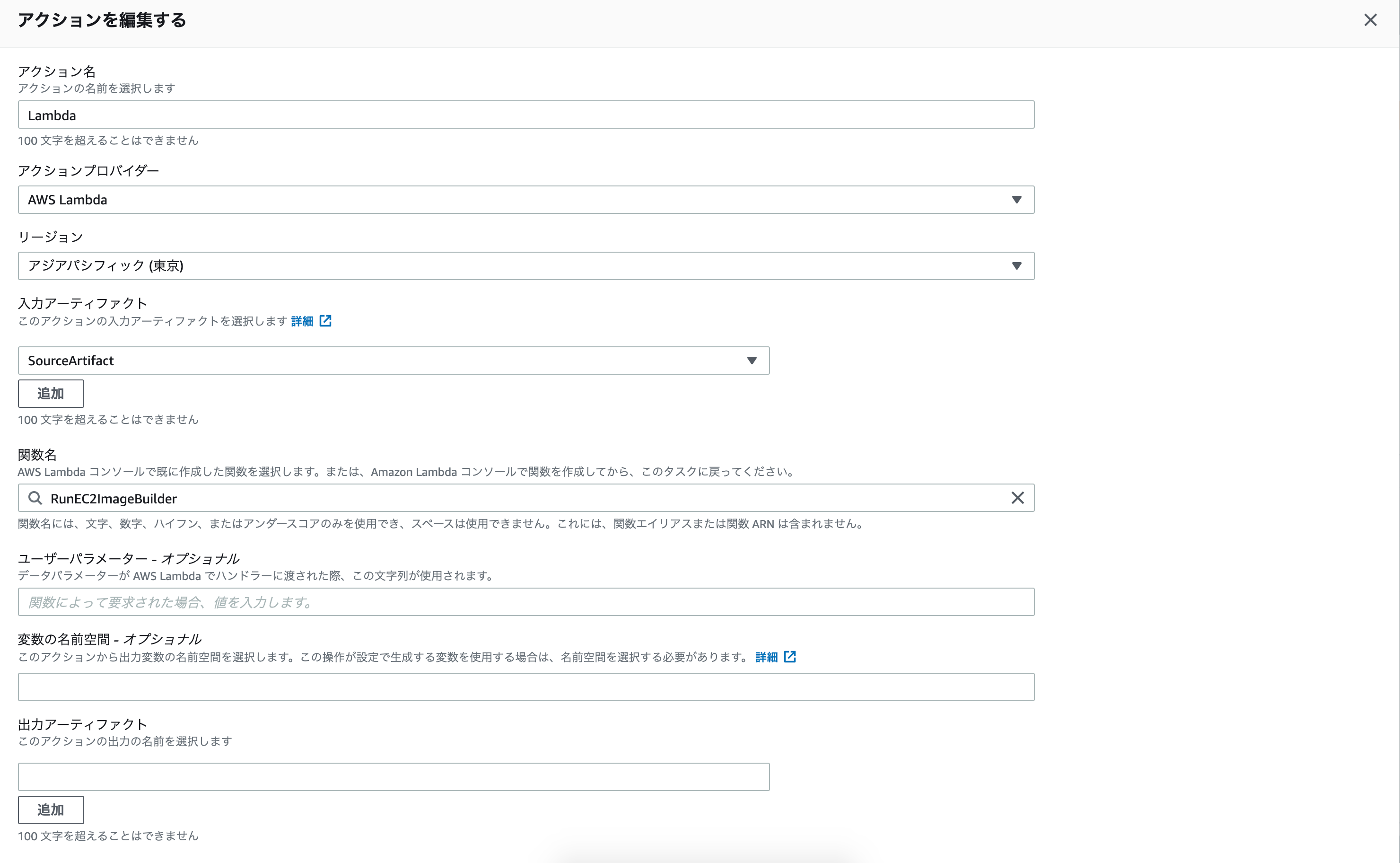 CodePipeline_-_AWS_Developer_Tools-5.png